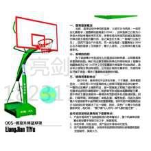005-螺旋升降篮球架