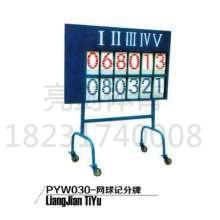 PYW030-网球记分牌