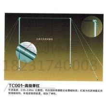 TC001-高级单杠