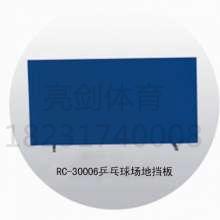 RC-30006  兵乓球场地挡板