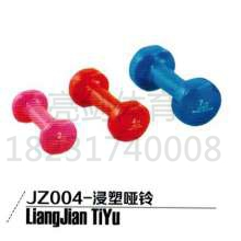 JZ004-浸塑哑铃
