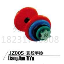 JZ005-彩胶手铃