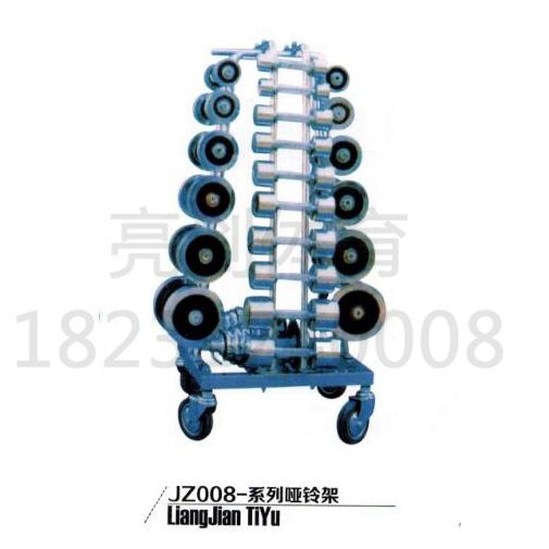 JZ008-系列哑铃架