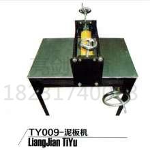 TY009-泥板机