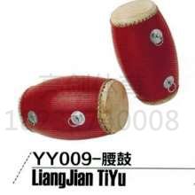 YY009-腰鼓