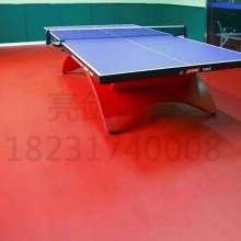 乒乓球地板地胶